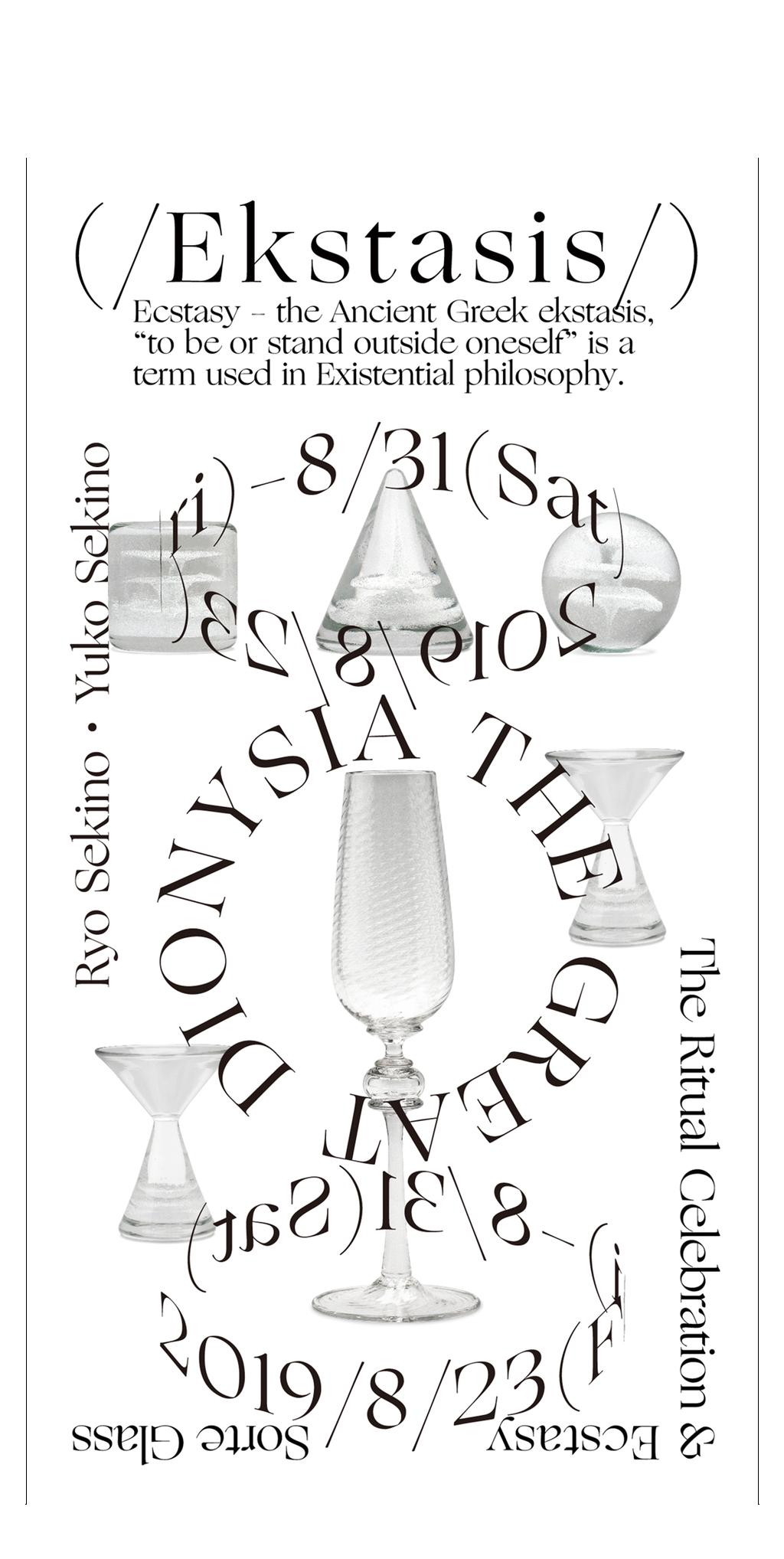 Ogg-Dionysia-Poster-1