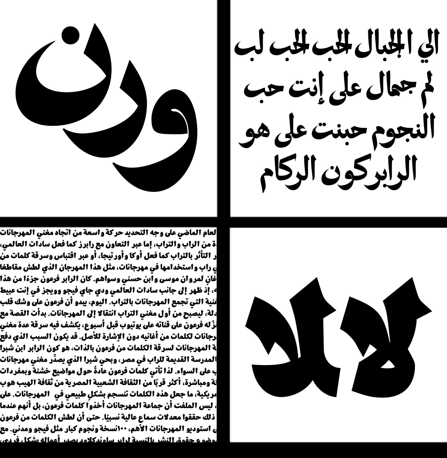 Shahd-ElSabbagh-Portfolio-4Up
