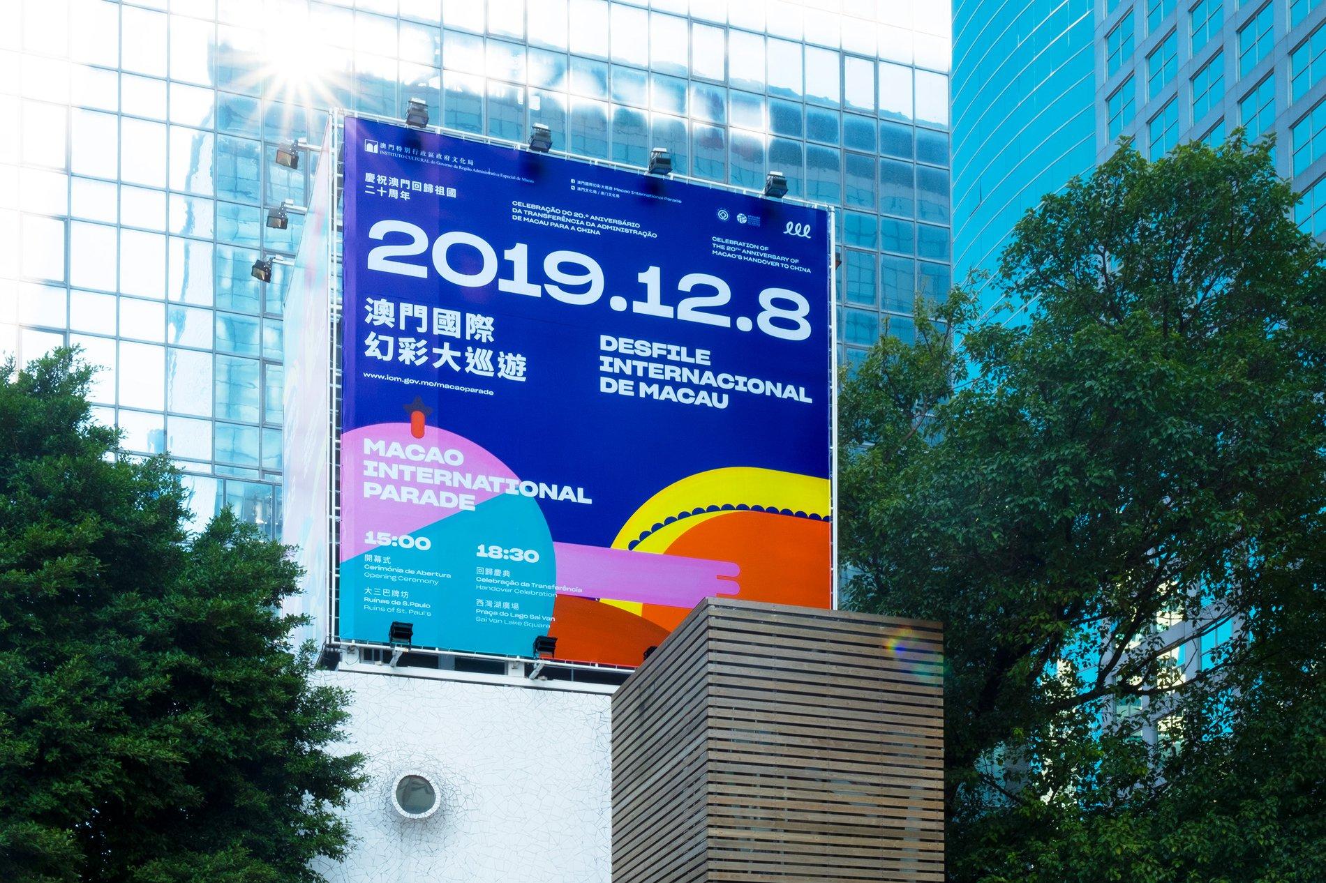 SharpGrotesk-2019-Macao-International-Parade-06.jpg